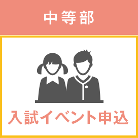 入試イベント中学