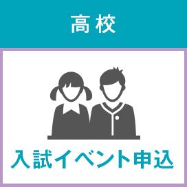 入試イベント高校