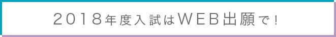 2018_WEB出願