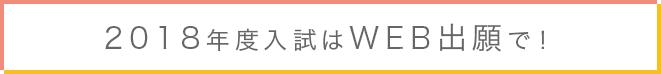 2018_WEB出願_中等部