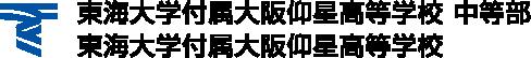 東海大学付属大阪仰星高等学校 中等部