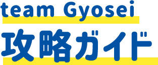 team Gyosei 攻略ガイド
