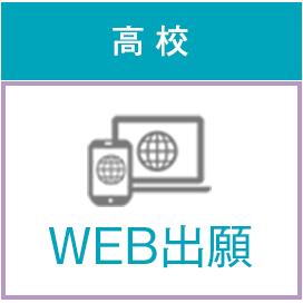 高校 WEB出願