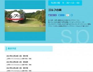 上野 ゴルフの翼