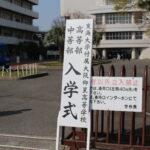 第37回 大阪仰星高等学校入学式を行いました。