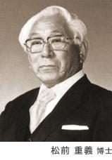 松前重義博士