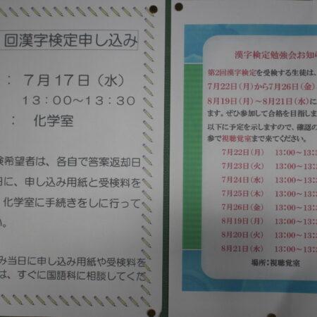 7月17(水)は漢字検定申込日です!