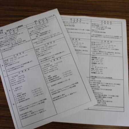 学年末試験の「出題範囲」が提示されました。