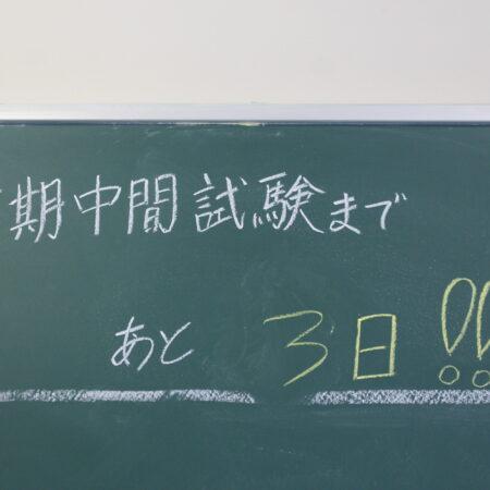 来週は、前期中間試験が始まります。
